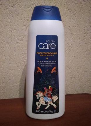Лосьон для тела с avon  care с маслом кокоса 400 ml