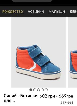 Хайтопы ботинки next