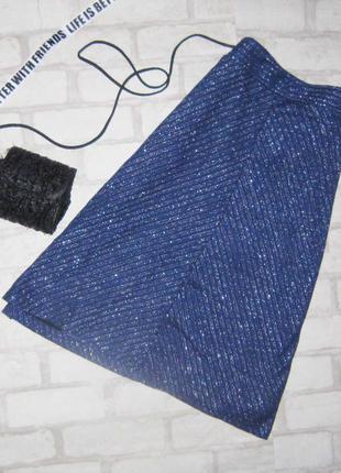 Потрясающая юбка с люрексом