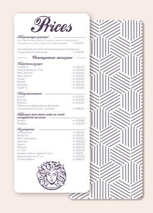 Розробка меню/ прайс-лист