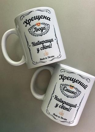 Именные парные чашки для крестных/ для хрещених печать на чашке