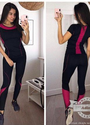 Костюм для фитнеса (футболка и лосины)