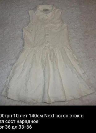 Платье нарядное девочке 9 - 10 лет некст