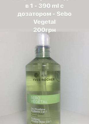 Очищающая мицеллярная вода 2 в 1 390 ml  sebo vegetal ив роше