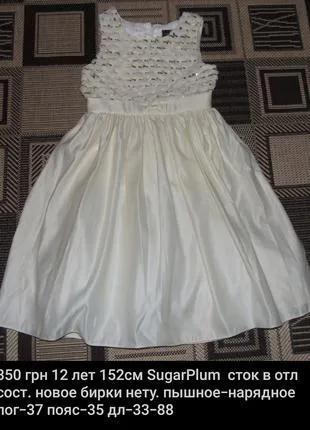 нарядное платье девочке 12 лет