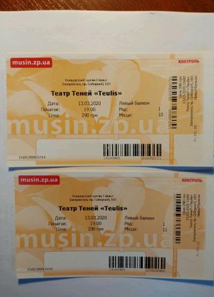 "Билеты на ""Театр теней Teulis"""