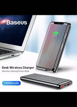 Беспроводной павер банк,power bank+подставка Baseus QI для iPhone