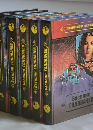 Книги 6 - томов Золотая полка фантастики  автор Василий Головачев