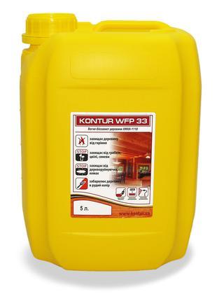 Огнебиозащита  для защиты древесины KONTUR-WPF-33 (ХМХА-1110) 5л