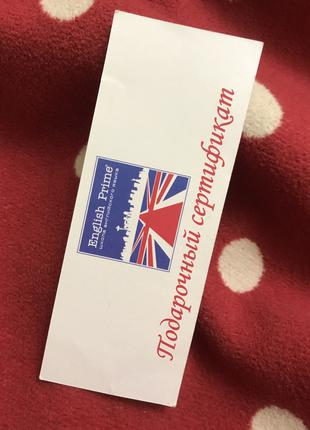 English prime сертификат в школу английского языка