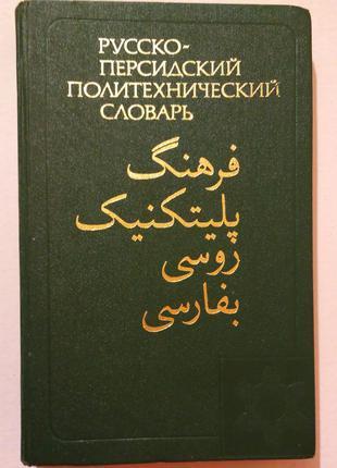 Мирзабекян Ж.М. Русско-персидский политехнический словарь.