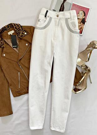 Трендовые белые джинсы mom