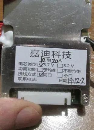 BMS Контроллер заряда-разряда 16s 15A