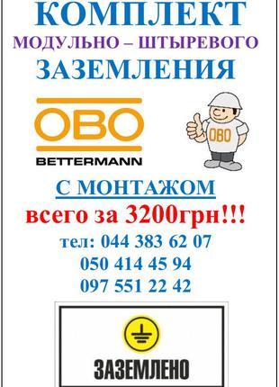 Заземление модульно-штыревое Obo-Betterman с монтажом 3200грн