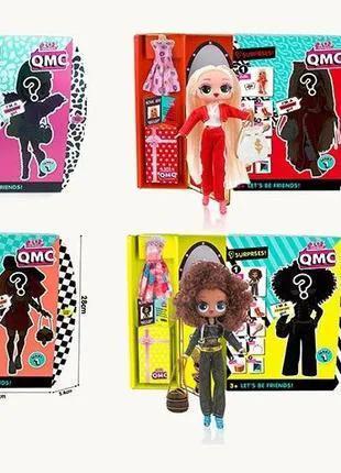 Кукла lol surprise qmc/ набор кукол с аксессуарами /4 вида