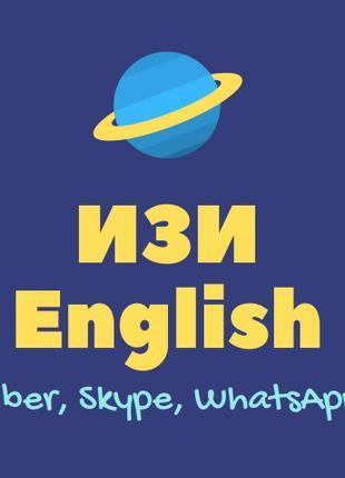Курсы английского языка онлайн