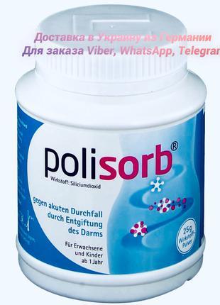 Полисорб купить, polisorb Германия, Полисорб купить в Украине.