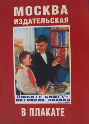 Плакаты. Москва издательская  в плакате