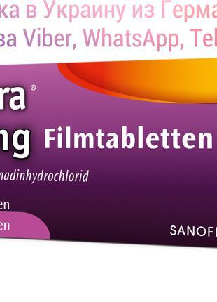 Allegra 120 mg, купить Allegra Германия, от аллергии.