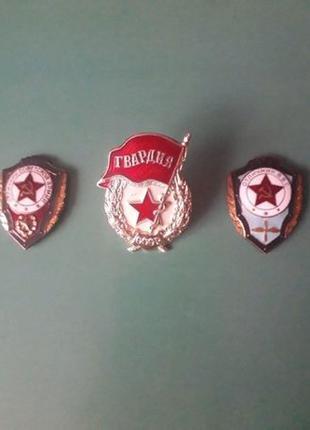 Значки Гвардия СССР. Отличник ВВС. Отличник Советской Армии