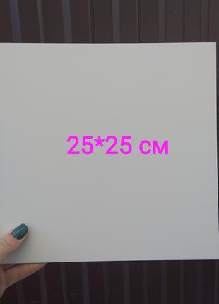 Підложки під торт білі квадратні 25*25 см з ХДФ ДВП