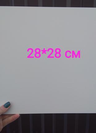 Підложки під торт білі квадратні 28*28 см з ХДФ ДВП