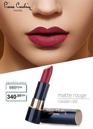 Pierre cardin matte rouge матовая губная помада - огненный кра...