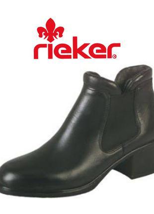 Ботинки осенние rieker