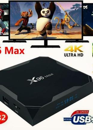 Андроид смарт ТВ приставка X96 Max 4G/32G