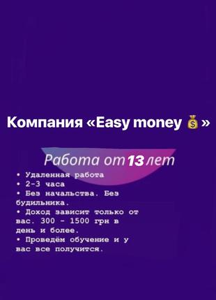 Компания «Easy money""