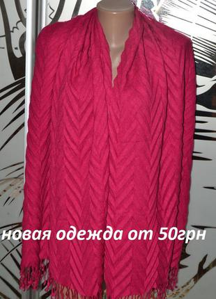 Оригинальный палантин шарф гармошка