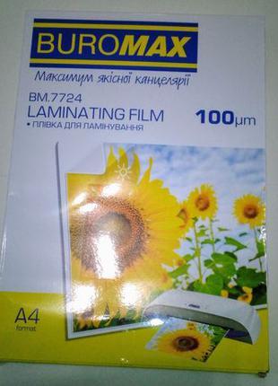 Пленка для ламинирования А4 100 шт. 100 мкм новая BUROMAX BM.7724