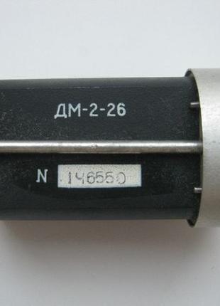 ДМ-2-26 электродвигатель коллекторный постоянного тока (сельси...