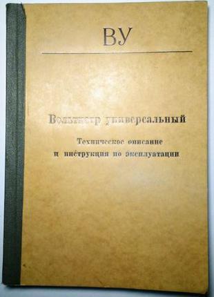 Вольтметр универсальный ВУ. Техническое описание и инструкция ...