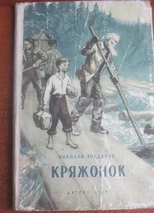 Богданов Н. Кряжонок. Рассказы. Серия: Школьная библиотека .М. Де