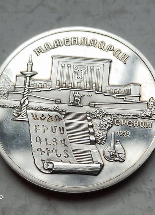 5 рублей 1990 года Памятная монета с изображением Матенадаран