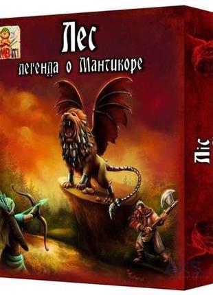 Лес Легенда о Мантикоре настольная игра фэнтези