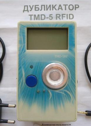 Дубликатор домофонных ключей TMD-5RF