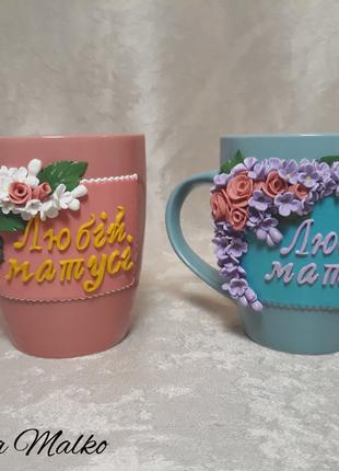 """Чашка """"Любій матусі"""""""