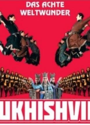 """Билет на концерт """"Сухишвили"""" в Житомире"""