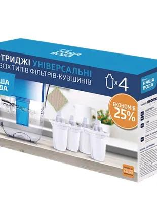 Универсальный картридж Наша Вода для Фильтров Кувшинов (4 шт.)
