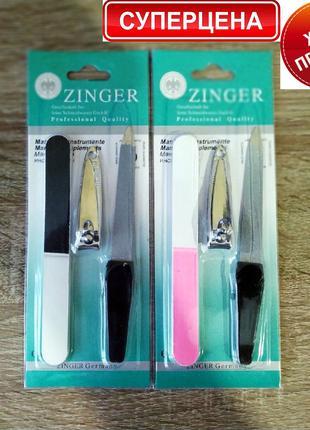 Маникюрный набор Zinger (2 пилочки для ногтей и клипсер кусачки)