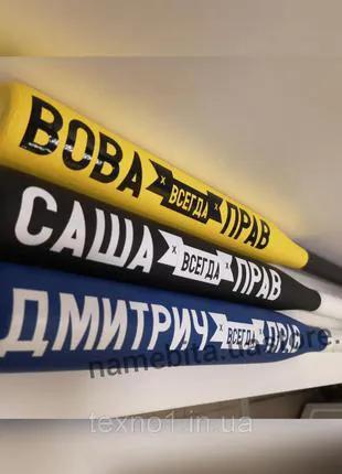 Лучшее предложение/ Бейсбольной биты, бита с надписью
