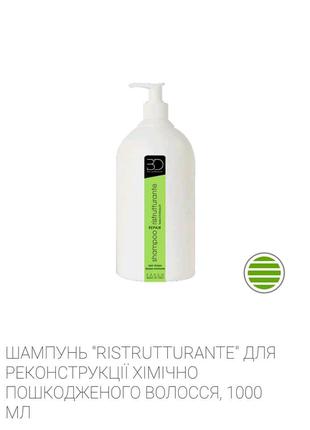 Шампунь для реконструкции химически повреждённых волос