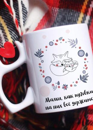 Чашка с крутящимся сердцем для мамы