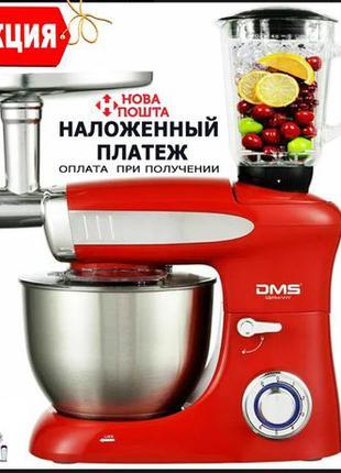 Кухонный комбайн тестомес, мясорубка 3в1 DMS 1700вт Germany!