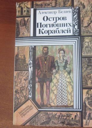 Беляев А. Остров погибших кораблей. минск Юнацтва 1986