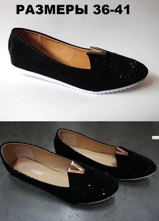 Красивые балетки - туфли черного цвета! качество супер! код 03-16