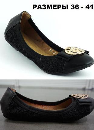 Красивые легкие балетки черного цвета!качество супер! код 04-01