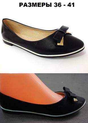 Красивые легкие балетки черного цвета! качество супер! код 04-04